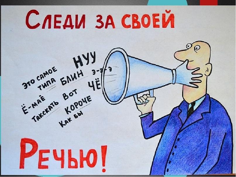 День победы, картинки о культуре речи