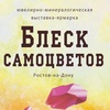 Блеск самоцветов │Ростов-на-Дону, Ставрополь
