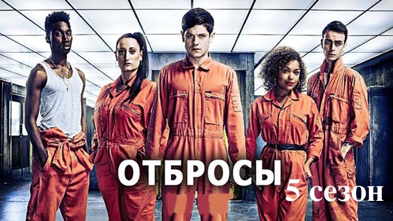 Отбросы сериал 5 сезон 1 4 серия