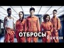 Отбросысериал 5 сезон 1-4 серия