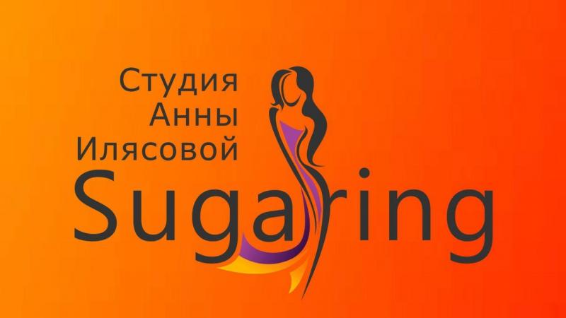 SPA-шугарин подмышек от Анна Илясовой 2