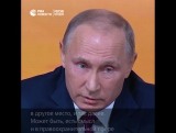 Путин о коррупции