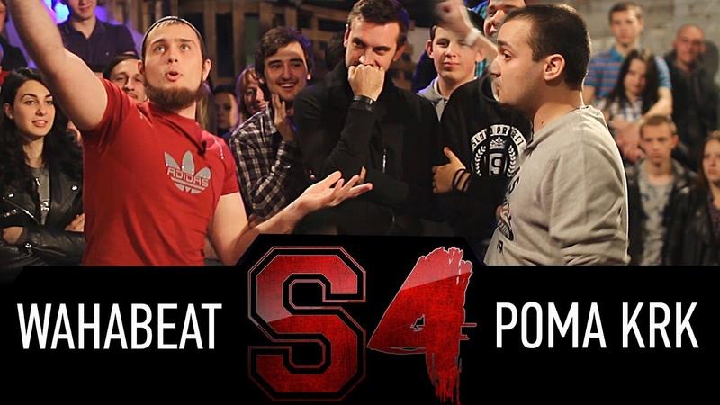SLOVO | Краснодар - 4 сезон - 1/8 финала. WahaBeat vs KRK