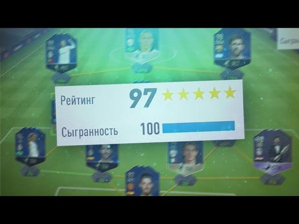 🔥СОСТАВ 197   САМЫЙ ВЫСОКИЙ РЕЙТИНГ КОМАНДЫ В FIFA   HIGHEST RATED TEAM ON FIFA! 197!   FIFA 18