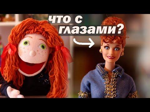 ЧТО СЛУЧИЛОСЬ С ЛЮСИ? /Кукла I love Lucy (Я люблю Люси) / Обзор