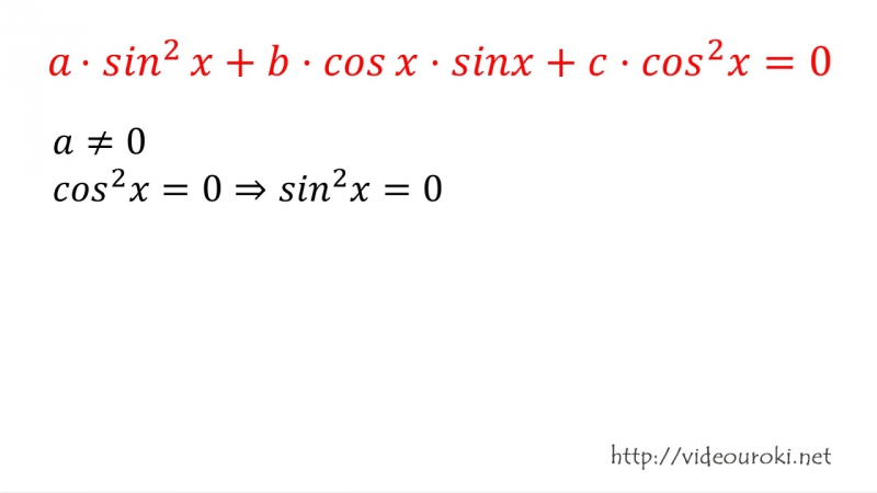 24. Однородные тригонометрические уравнения