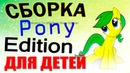 Установка сборки Windows 7 Pony Edition