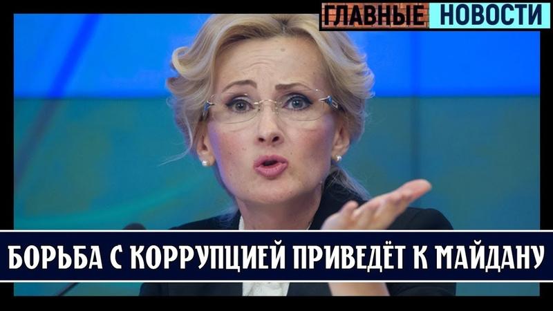ДЕПУТАТ ЯРОВАЯ: БОРЬБА С КОРРУПЦИЕЙ В РОССИИ УГРОЖАЕТ СУВЕРЕНИТЕТУ СТРАНЫ!