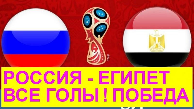 ЧМ 2018 Россия Египет 19 июня матч ВСЕ ГОЛЫ !