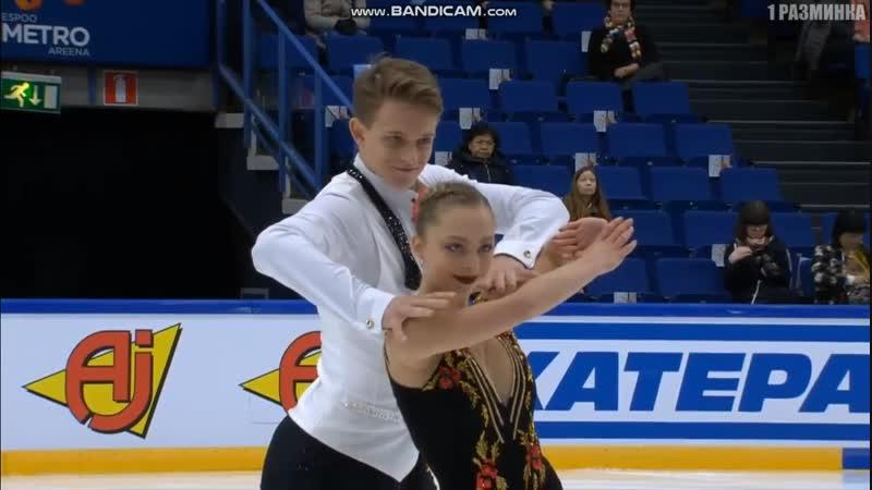 Aleksandra BOIKOVA / Dmitrii KOZLOVSKII - SP - Finlandia Trophy 2018