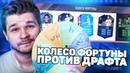 ФУТ ДРАФТ С КОЛЕСОМ ФОРТУНЫ ФИФА 18 | FUT DRAFT FIFA 18T