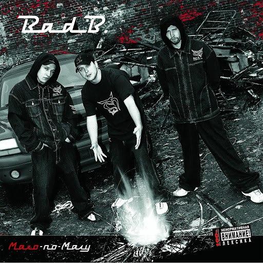 Bad Balance альбом Мало-По-Малу