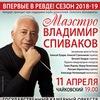 Свердловская филармония в г. Ревде