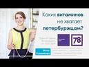 Дефицит витаминов. Инна Кононенко в эфире на ТВ-канале 78 LIFE в программе Полезное утро 12.07.18