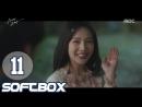 [Озвучка SOFTBOX] Великий соблазнитель 11 серия