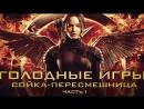 Голодные игры Сойка-пересмешница. Часть I 2014