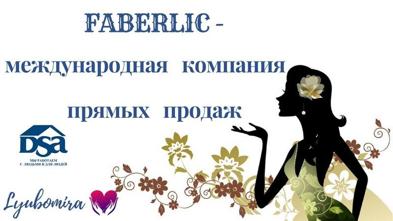 Faberlic Компания прямых продаж Возможность построить свой бизнес с нуля