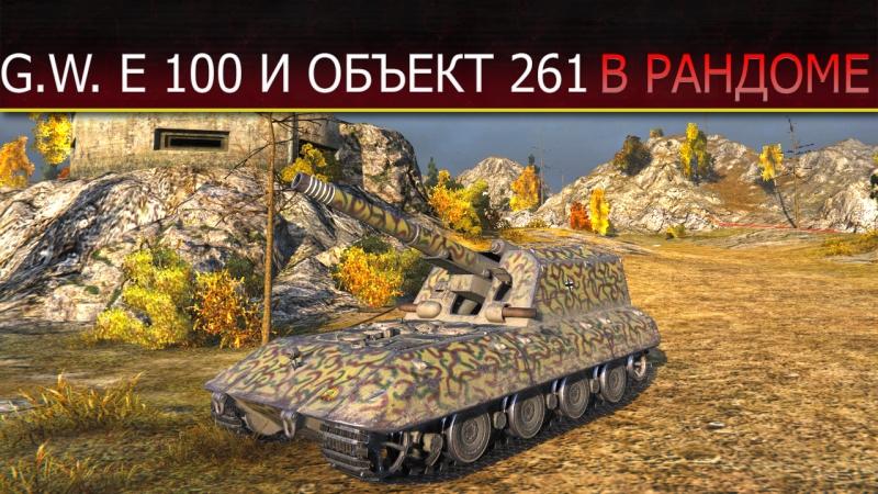 Артиллерия Wot 10 ур: Объект 261 и GWE 100. Стрим танки.