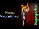 Нэнси - Чистый лист ( караоке karaoke )
