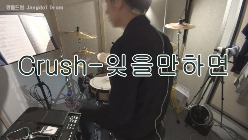 Crush-잊을만하면 (Bittersweet) / 짱돌드럼 Jangdol Drum (드럼커버 Drum Cover, 드럼악보 Drum Score)