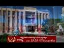 НАМ 50 лет Новороссийский музыкальный колледж им. Д.Д. Шостаковича