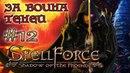 SpellForce Shadow of the Phoenix ЗА ВОИНА ТЕНЕЙ серия 12 Побег из Эмпирии