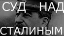 Сталин Ветер истории