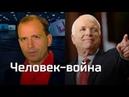 Человек-война. Константин Семин. Агитпроп 01.09.2018