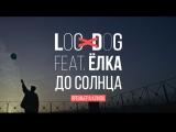 Премьера клипа Loc-Dog feat. Ёлка