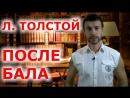 Константин Мельник После БАЛА. Лев Толстой