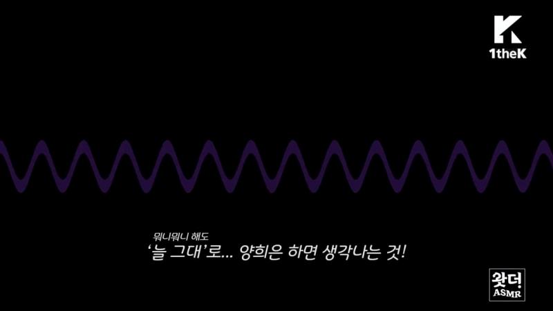 What The_! ASMR(왓더ASMR)_ Yang Hee Eun(양희은)