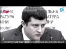 Криминальный бизнес генпрокурора Украины Юрий Луценко и его близкое окружение непосредственных подчиненных самого Луценко в цент