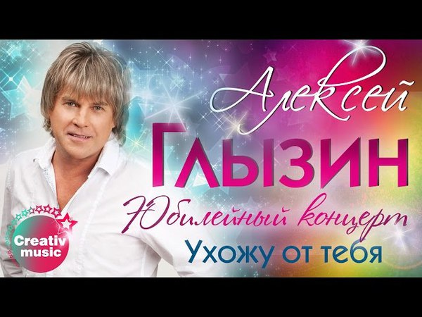 Алексей Глызин - Ухожу от тебя (Юбилейный концерт, Live)