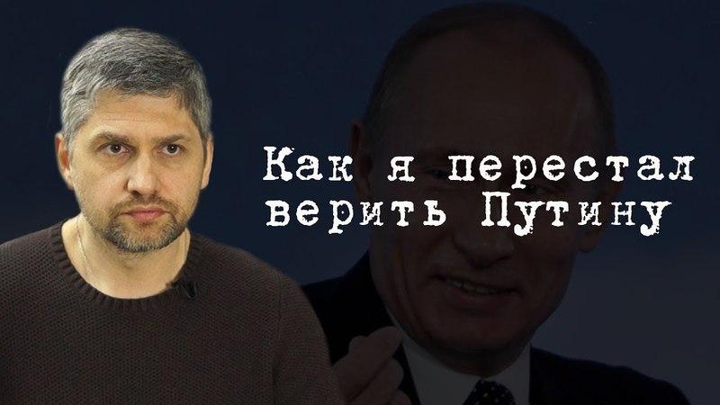 Как я перестал верить Путину АлександрПасечник