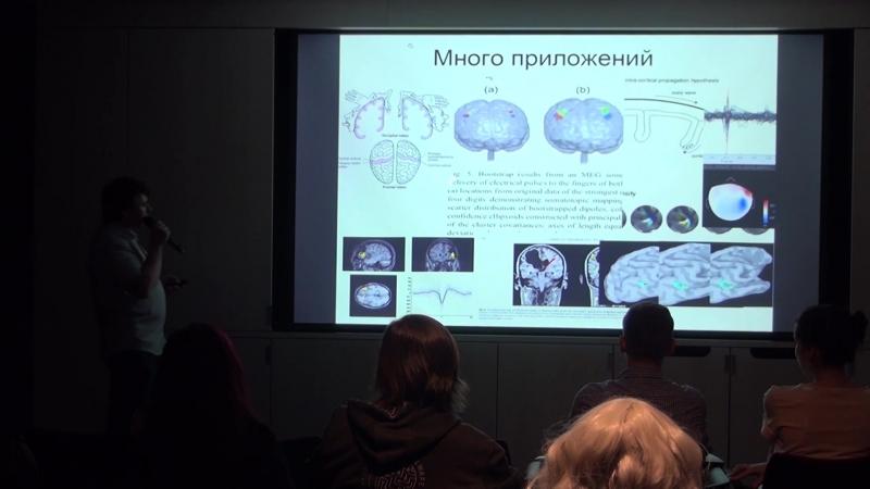 Неинвазивные методы нейровизуализации как увидеть то что происходит в голове человека Алексей Осадчий Старкон