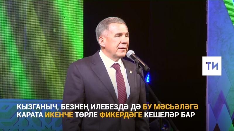 Рөстәм Миңнеханов: Безгә милләтебезне һәм телебезне саклар өчен күп хезмәт кертергә кирәк