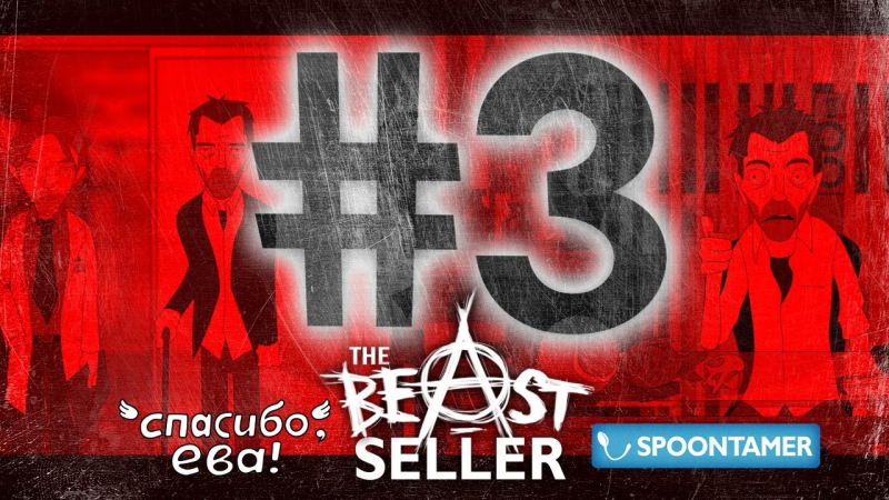 The Beast seller Последнее дело Хауса