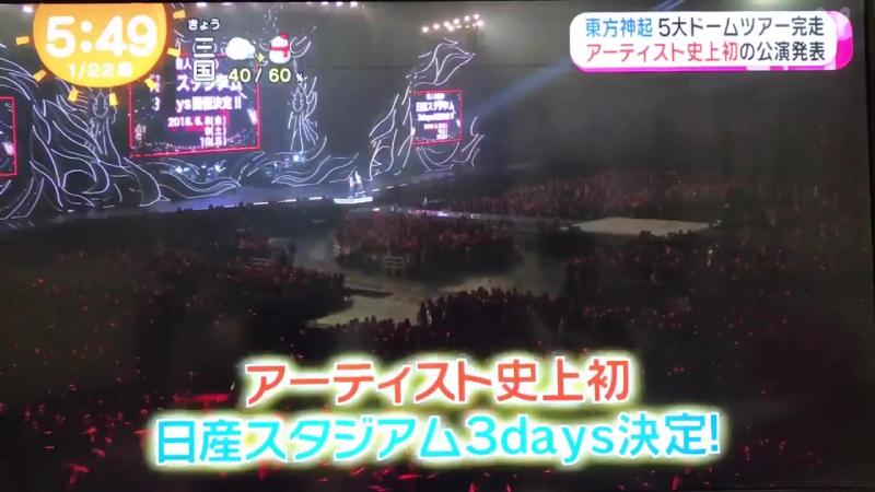 22.01.2018 О Тохошинки в японских новостях (Mezamashi TV) 2