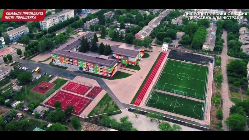 Опорная школа в пгт Соленое Днепропетровской области.