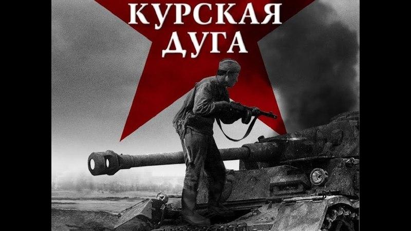 Алексей Исаев: Курская дуга