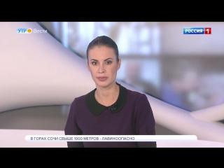 Вести Сочи 11.01.2018 8:35