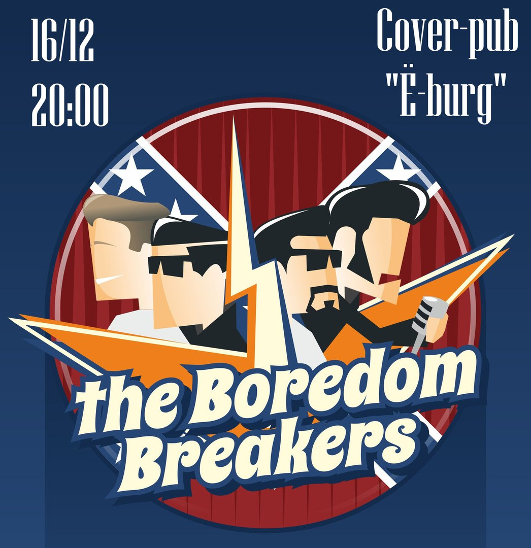 16.12 The Boredom Breakers в Ё-Бург пабе!