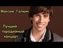 Максим Галкин Лучший пародийный концерт Юмор