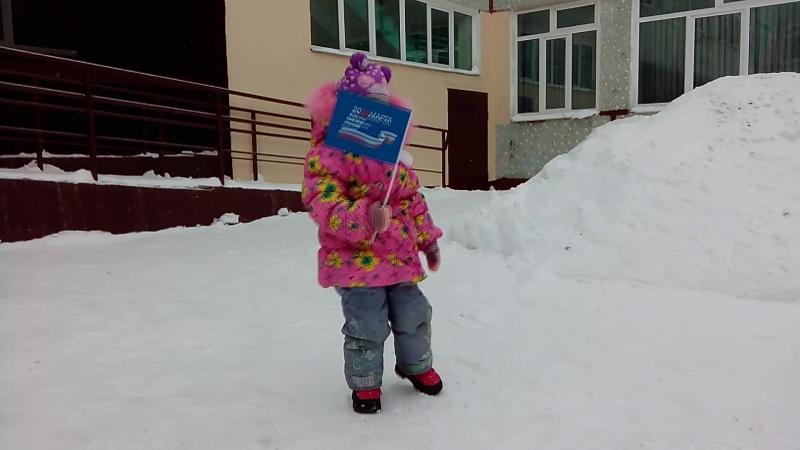 Василиса агит(18.03.18).mp4