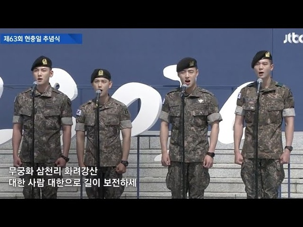 Гимн Южной Кореи в исполнении Ji Chang Wook, Siwan, Kang Ha Neul, Joo Won