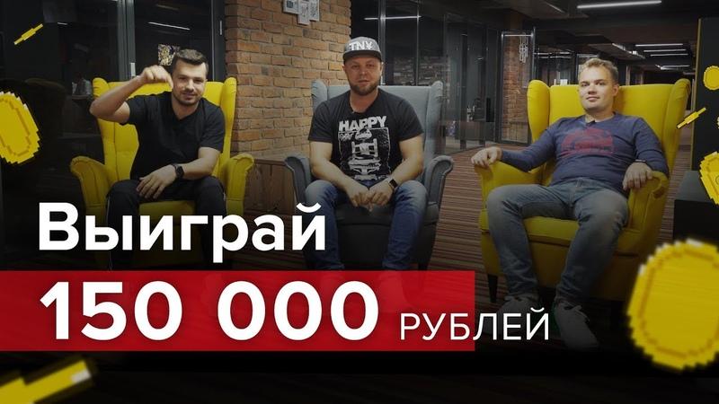 Выиграй 150 000 рублей за подписку!