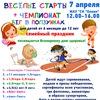 ВЕСЁЛЫЕ СТАРТЫ + Чемпионат БЕГ В ПОЛЗУНКАХ