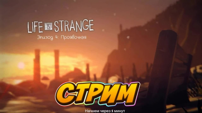 Стрим по игре Life Is Strange (Лезбухи это круто) ч3