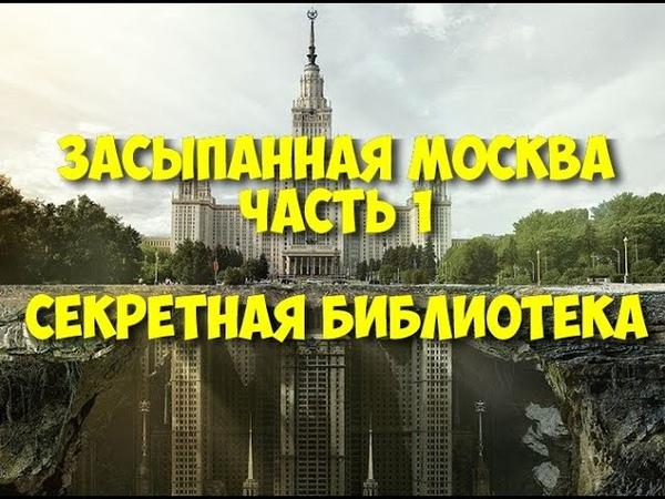 Засыпанная Москва Часть 1 Секретная библиотека