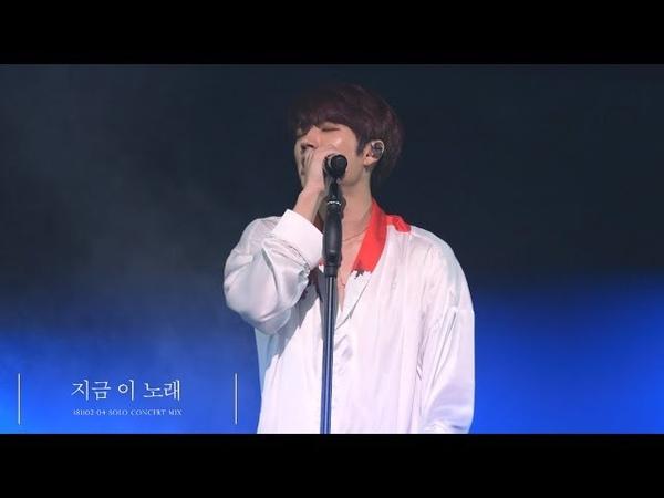[02-04.11.18] Концерт Ухёна Arbor Day | Nam Woohyun - This Song